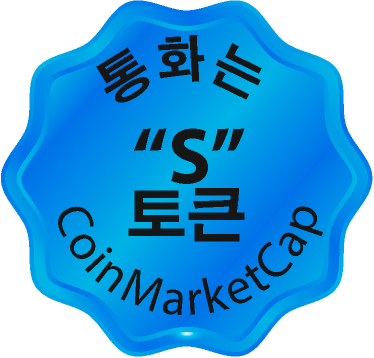 Must have S token on CoinMarketCap.com